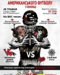 Відкриття сезону американського футболу у Вінниці