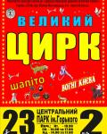 """Цирк-шапіто """"Вогні Києва"""""""