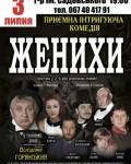 Спектакль «Женихи»