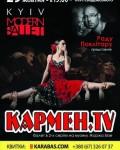 Киев модерн-балет. Балет Кармен.TV