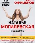 Наталья Могилевская