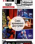 """Театр """"Чорний квадрат"""". Комедія """"Секс временно доступен"""""""