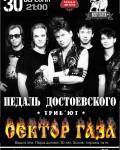 Педаль Достоевского