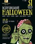 Всевузівський Halloween