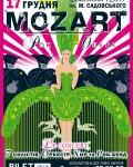 Концертна версія всесвітньовідомої рок-опери MOZART LeConcert