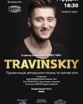 Концерт Богдана Травінського