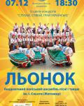 """Академічний ансамбль пісні і танцю """"ЛЬОНОК"""" ім. І. Сльоти"""