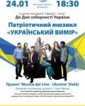 Патріотичний мюзикл «Український вимір»