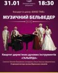 Музичний Бельведер