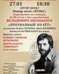 Вечер памяти Высоцкого