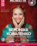 Вероніка Коваленко
