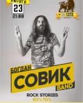 Богдан Совик