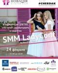 SMM LadyConf