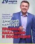 Дмитрий Карпачев, Правила наказания и поощрения
