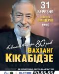 Вахтанг Кікабідзе. Ювілейний тур- 80 років!