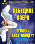 Гала-концерт «Лебединое озеро»