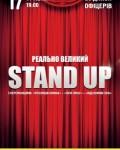 Реально Большой Stand Up