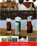 Виставка «Поділля у мистецьких традиціях»