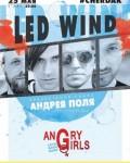 Гурт Led Wind