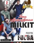Гурт Milkit