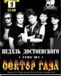 Педаль Достоевского кавер Сектора газа