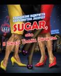 «Sugar, або В джазі тільки дівчата»