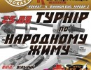 ІІ открытый Чемпионат Винницкой области по Народному жиму 25 августа