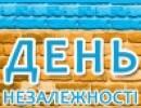 ПРОГРАМА СВЯТКУВАННЯ дня незалежності у Вінниці (оновлено)