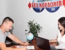 Перша еміграція українських громадян