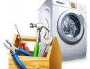 Ремонт стиральной машины аристон: куда обратиться за помощью?
