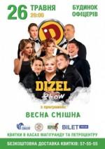 Dizel Show з програмою Весна смішна