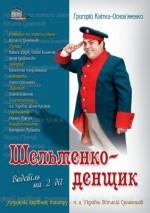 Шельменко-денщик