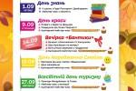 """Афіша розваг на вересень у дитячому кафе """"Дастоша"""""""