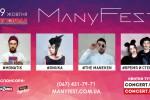 ManyFest — наймасштабніша подія осені 2016 року