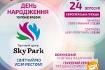 День народження «Sky Park» - гуляють усі!