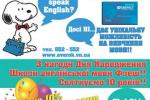 Дні EVERKARD. Вивчи англійську мову у професіоналів!
