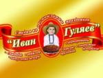 """""""Иван Гуляев"""" студия праздников"""
