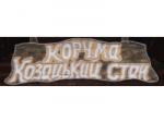 """""""Козацький стан"""" кафе"""