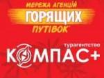 """""""КОМПАС+"""" Агентство Горящих Путівок"""