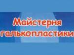 """""""Майстерня галькопластики"""" детский кружок"""