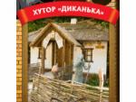 """Хутор """"Диканька"""" загородный клуб"""
