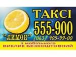 Такси Лимон