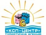"""""""КСП-Центр"""" Туристична агенція"""