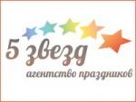 """""""5 звезд"""" агентство праздников"""