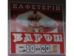 """""""Барон"""" кафетерий"""