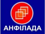"""Анфілада"" агенство нерухомості"