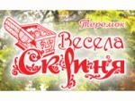"""Теремок """"Весела Скриня"""" кафе"""
