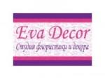 Оформление цветами Eva-decor