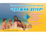 """""""СВЕЖИЙ ВЕТЕР"""" туристическая компания туроператор"""