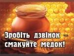 Мёд натуральный с пасеки Никиты Мартыновича Руденко